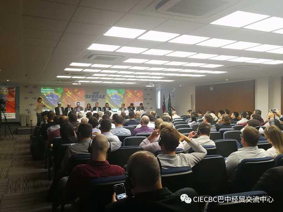 第三届巴中工商研讨会在圣卡塔琳娜州召开