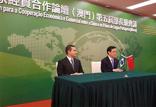 Fórum para a Cooperação Econômica e Comercial entre a China e os Países de Língua Portuguesa